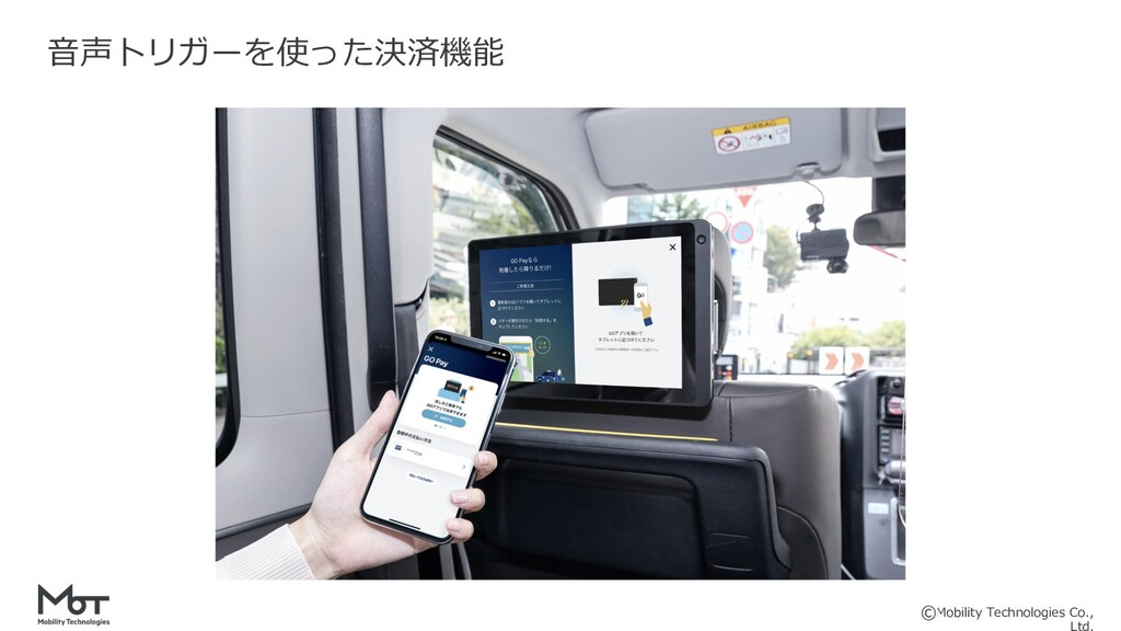 Mobility Technologies Co., ⾳声トリガーを使った決済機能