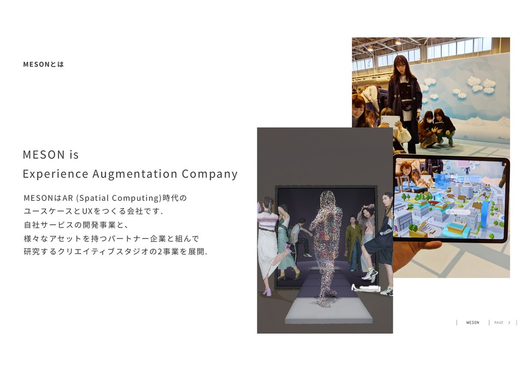PAGE 3 MESONとは MESON is Experience Augmentation...