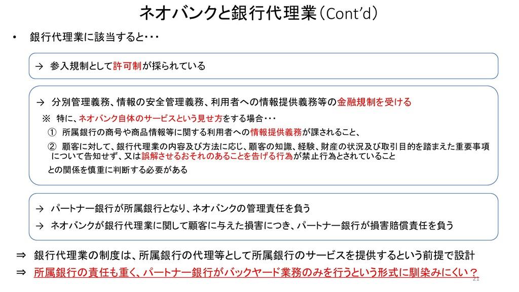 ネオバンクと銀行代理業(Cont'd) • 銀行代理業に該当すると・・・ 21 → 参入規制と...