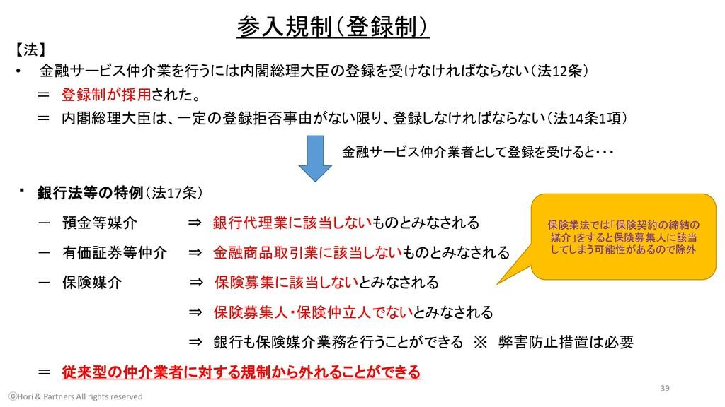 参入規制(登録制) 【法】 • 金融サービス仲介業を行うには内閣総理大臣の登録を受けなければな...