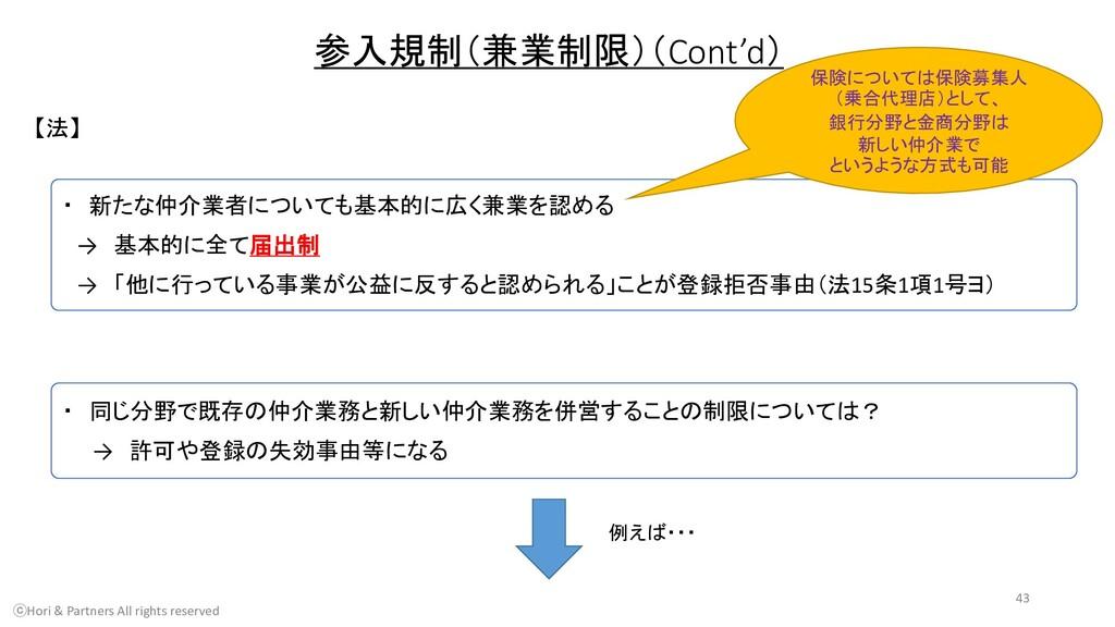 参入規制(兼業制限)(Cont'd) 【法】 43 ・ 新たな仲介業者についても基本的に広く兼...