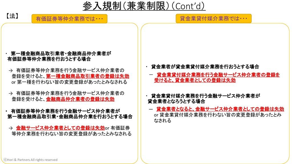 参入規制(兼業制限)(Cont'd) 【法】 45 ・ 第一種金融商品取引業者・金融商品仲介業...