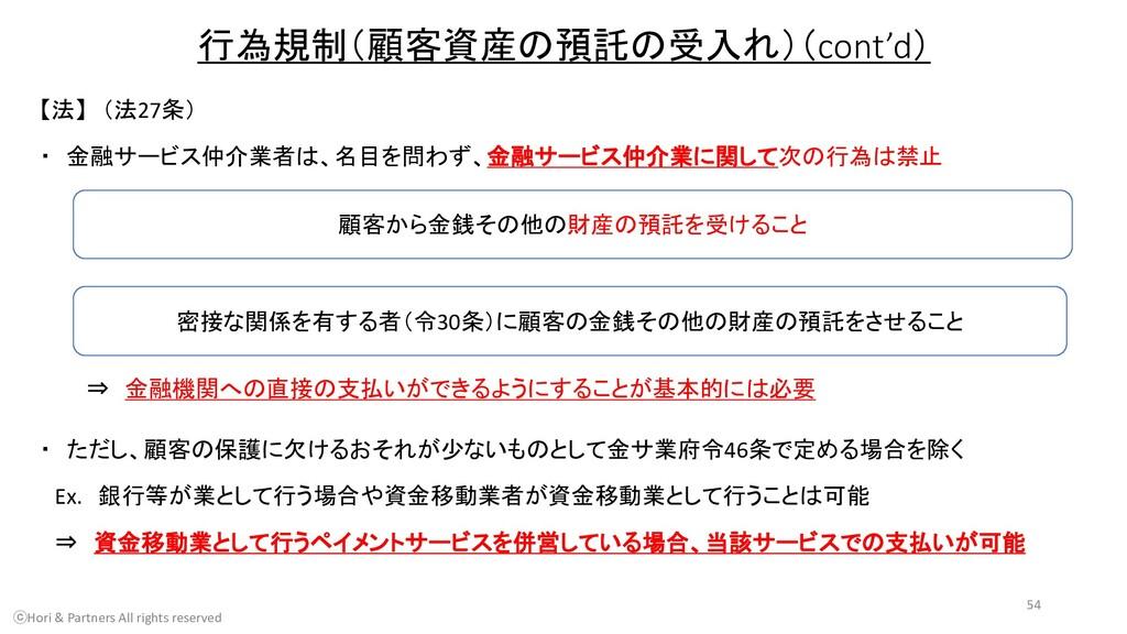 行為規制(顧客資産の預託の受入れ)(cont'd) 【法】 (法27条) ・ 金融サービス仲介...