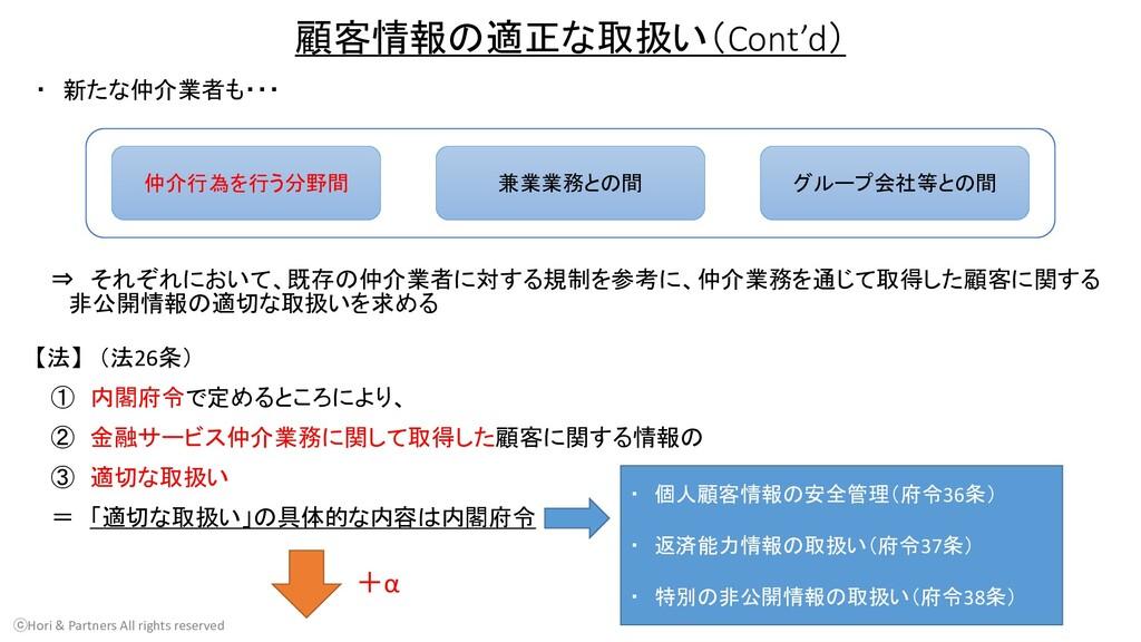 顧客情報の適正な取扱い(Cont'd) ・ 新たな仲介業者も・・・ ⇒ それぞれにおいて、既存...
