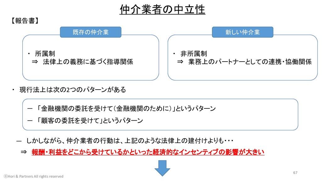 仲介業者の中立性 【報告書】 ・ 現行法上は次の2つのパターンがある ― しかしながら、仲介業...