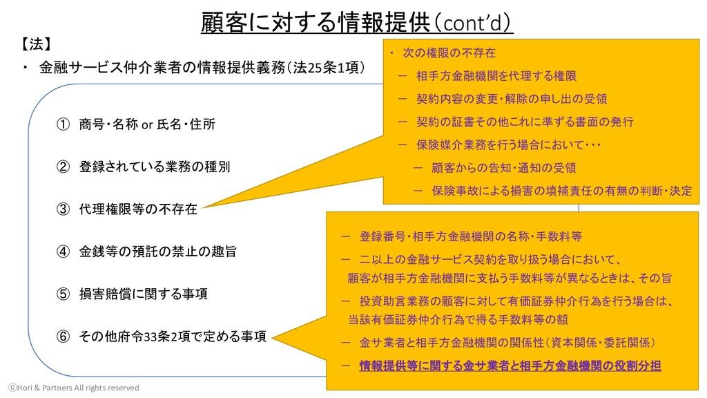 顧客に対する情報提供(cont'd) 【法】 ・ 金融サービス仲介業者の情報提供義務(法25条...