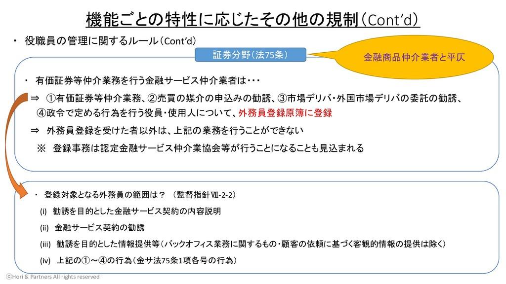 機能ごとの特性に応じたその他の規制(Cont'd) ・ 役職員の管理に関するルール(Cont'...