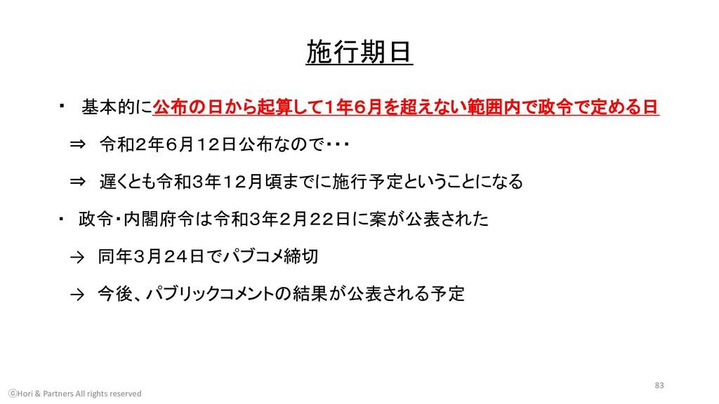 施行期日 ・ 基本的に公布の日から起算して1年6月を超えない範囲内で政令で定める日 ⇒ 令和2...