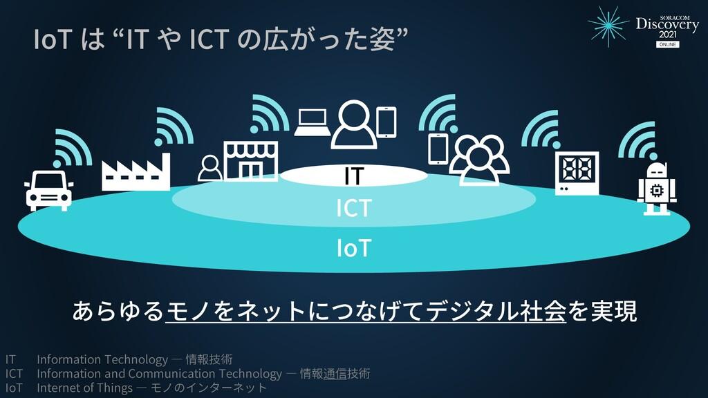 "IoT は ""IT や ICT の広がった姿"" ICT IoT IT Information ..."