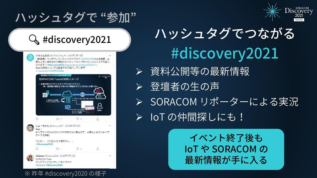 """ハッシュタグで """"参加"""" ハッシュタグでつながる #discovery2021 ➢ 資料公開等..."""