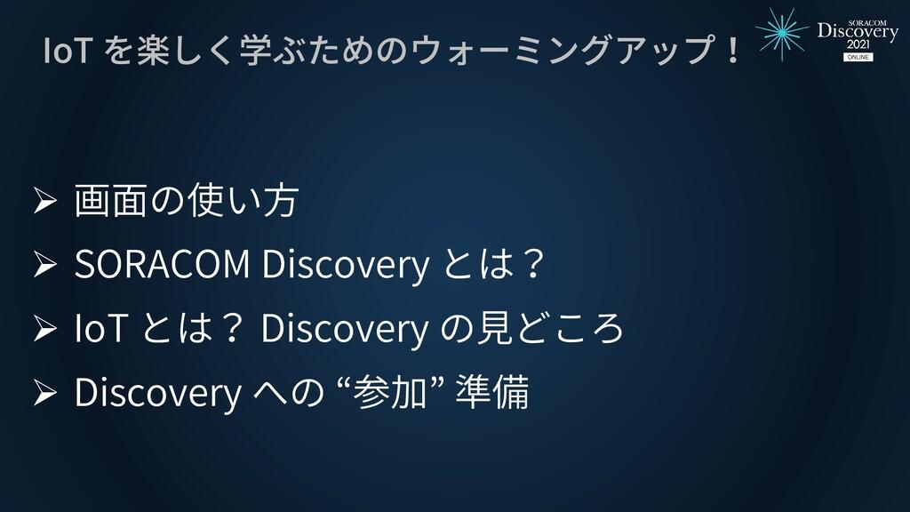 IoT を楽しく学ぶためのウォーミングアップ! ➢ 画面の使い方 ➢ SORACOM Disc...