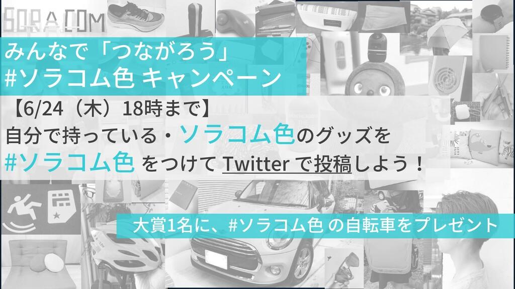 みんなで「つながろう」 #ソラコム色 キャンペーン 【6/24(木)18時まで】 自分で持って...