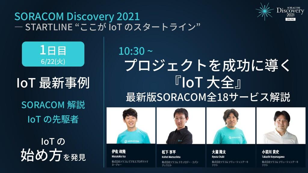 1日目 6/22(火) IoT 最新事例 SORACOM 解説 IoT の先駆者 IoT の ...