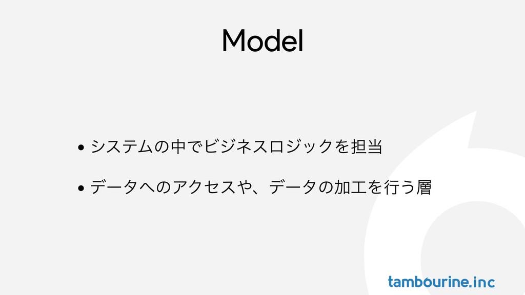 Model • γεςϜͷதͰϏδωεϩδοΫΛ୲ • σʔλͷΞΫηεɺσʔλͷՃΛ...