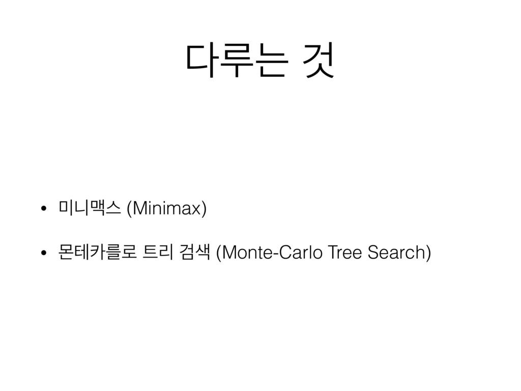 ܖח Ѫ • פݓझ (Minimax) • ހపܳ۽ ܻ Ѩ (Monte-Car...