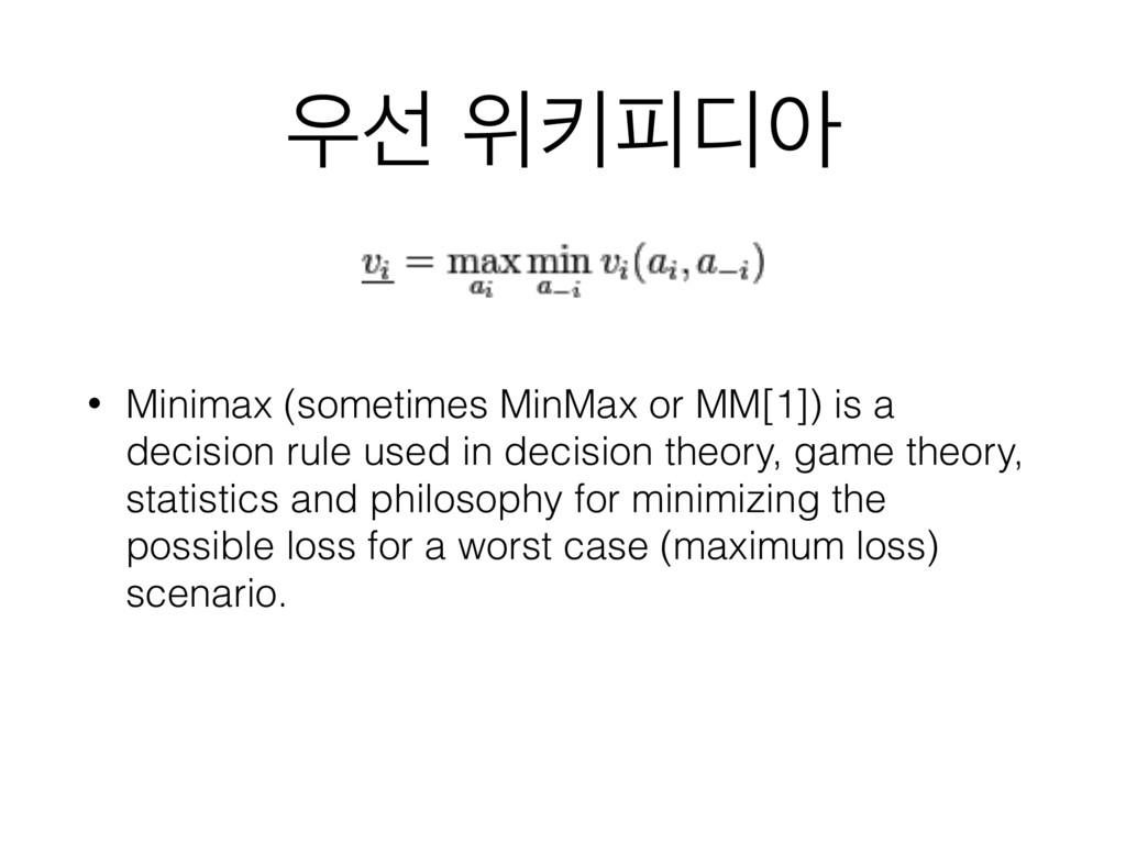 ࢶ ਤఃೖ٣ই • Minimax (sometimes MinMax or MM[1]) ...