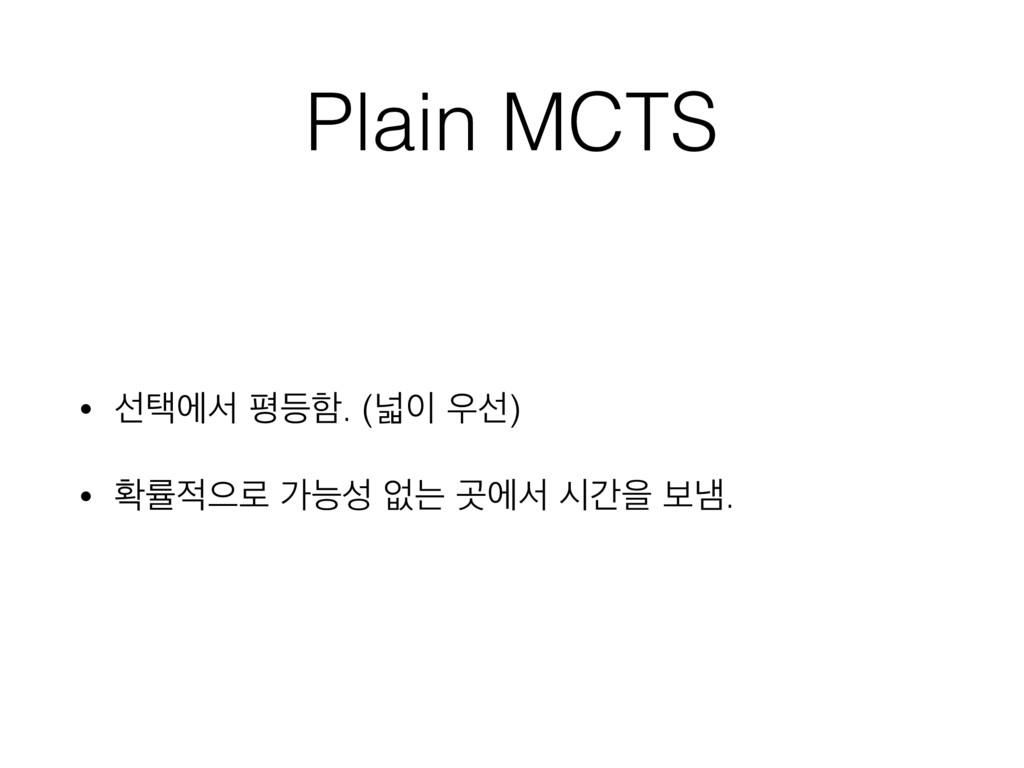 Plain MCTS • ࢶఖীࢲ ಣ١ೣ. (և ࢶ) • ഛܫਵ۽ оמ হח Ҕ...