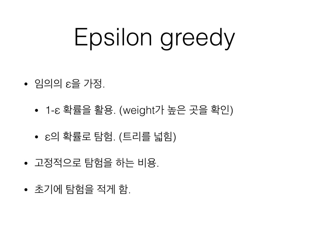 Epsilon greedy •  εਸ о. • 1-ε ഛܫਸ ഝਊ. (weig...