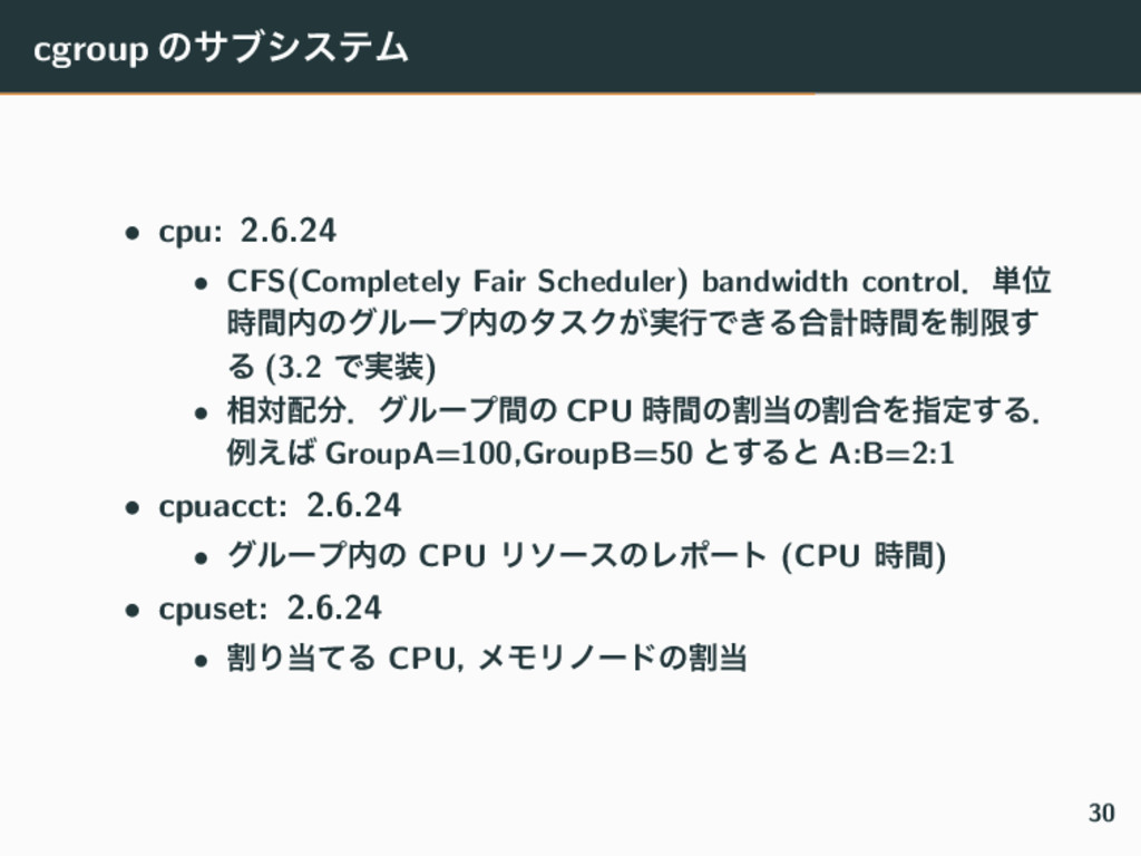 cgroup ͷαϒγεςϜ • cpu: 2.6.24 • CFS(Completely F...