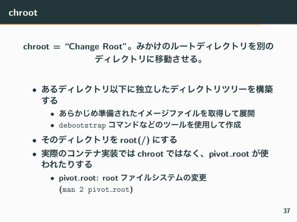 "chroot chroot = ""Change Root""ɻΈ͔͚ͷϧʔτσΟϨΫτϦΛผͷ ..."