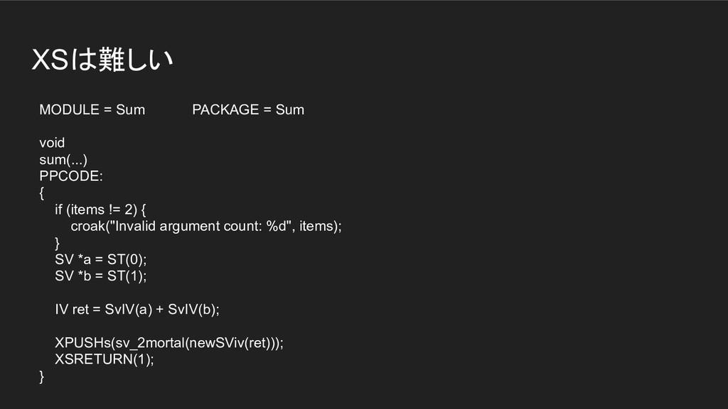 XSは難しい MODULE = Sum PACKAGE = Sum void sum(...)...