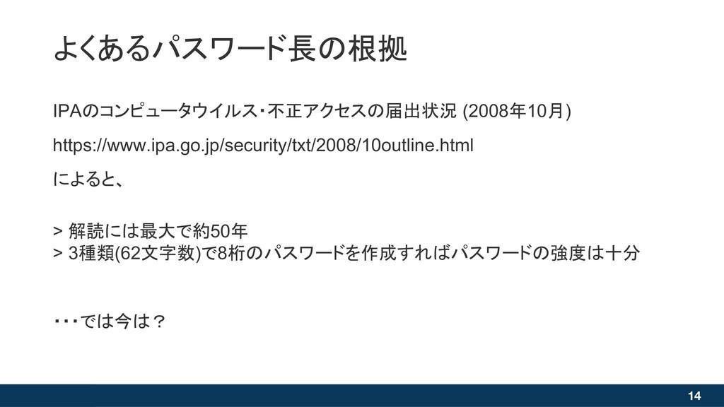 14 IPAのコンピュータウイルス・不正アクセスの届出状況 (2008年10月) https:...