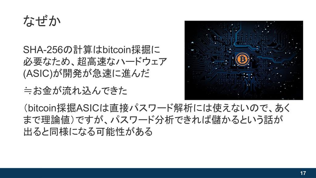 17 SHA-256の計算はbitcoin採掘に 必要なため、超高速なハードウェア (ASIC...