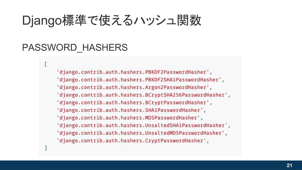 Django標準で使えるハッシュ関数 21 PASSWORD_HASHERS