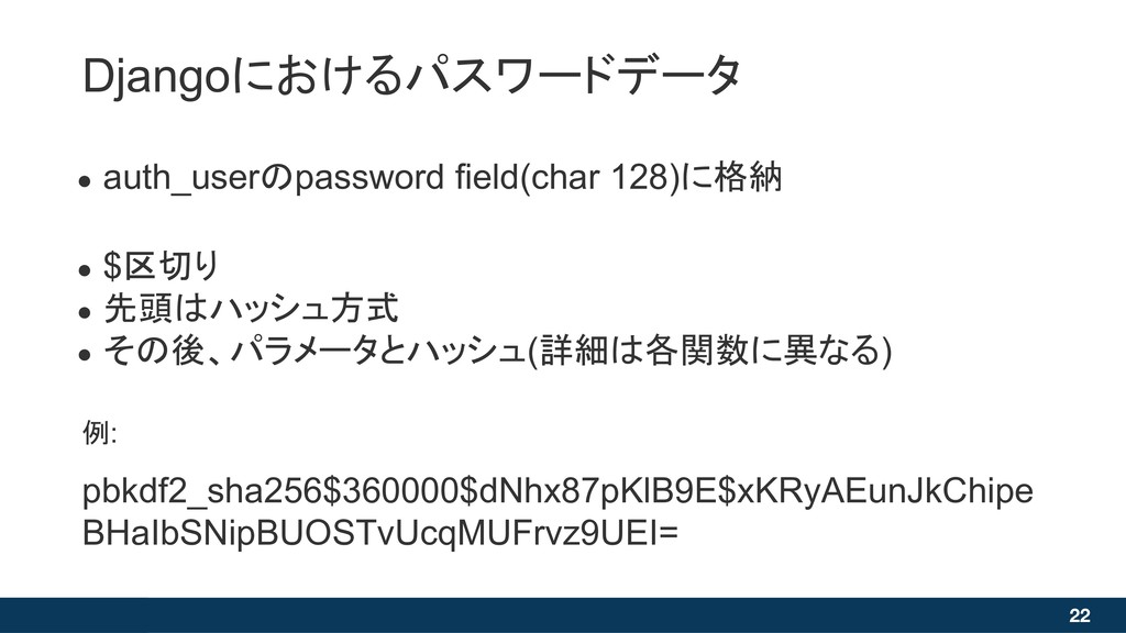 22 ● auth_userのpassword field(char 128)に格納 ● $区...