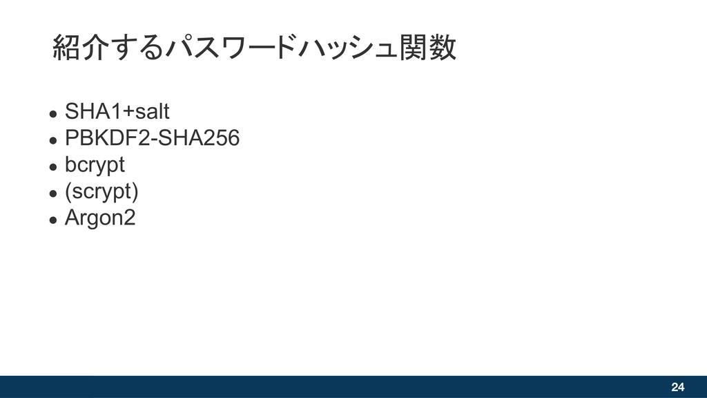 24 ● SHA1+salt ● PBKDF2-SHA256 ● bcrypt ● (scry...