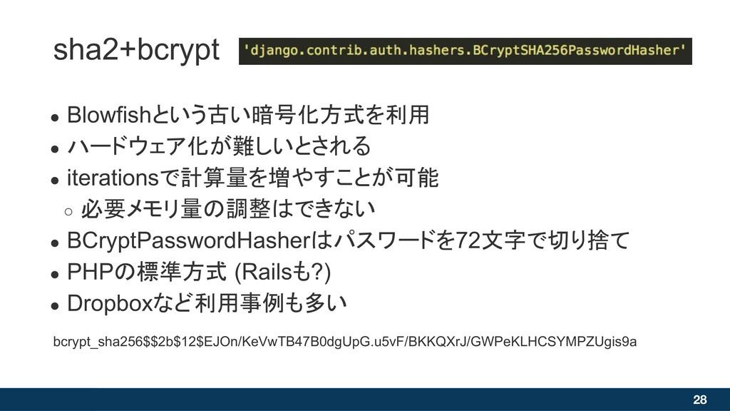 sha2+bcrypt 28 ● Blowfishという古い暗号化方式を利用 ● ハードウェア...