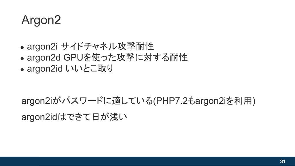 Argon2 31 ● argon2i サイドチャネル攻撃耐性 ● argon2d GPUを使...