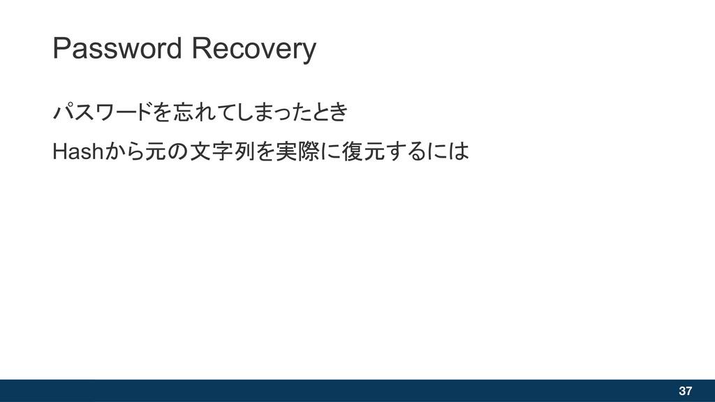 Password Recovery 37 パスワードを忘れてしまったとき Hashから元の文字...