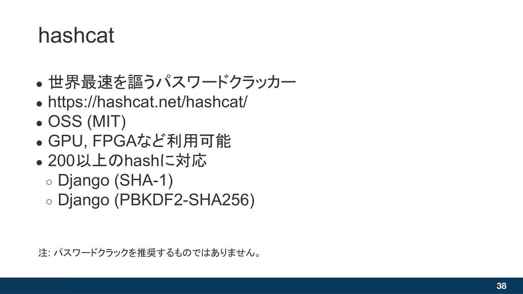 hashcat 38 ● 世界最速を謳うパスワードクラッカー ● https://hashca...