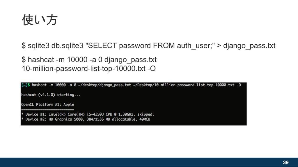 """使い方 39 $ sqlite3 db.sqlite3 """"SELECT password FR..."""