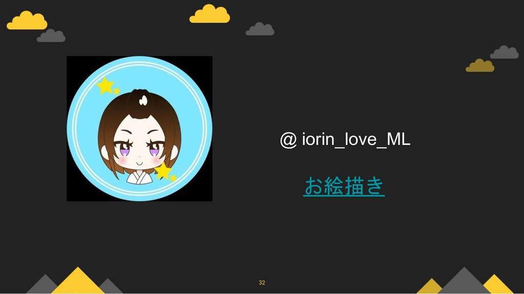 32 @ iorin_love_ML お絵描き