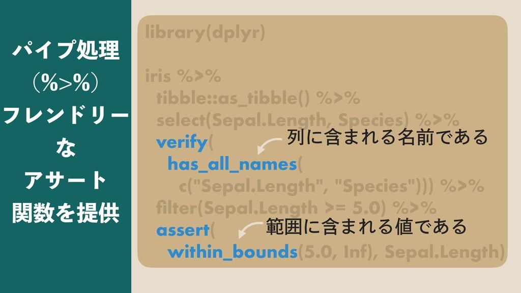 library(dplyr) iris %>% tibble::as_tibble() %>%...