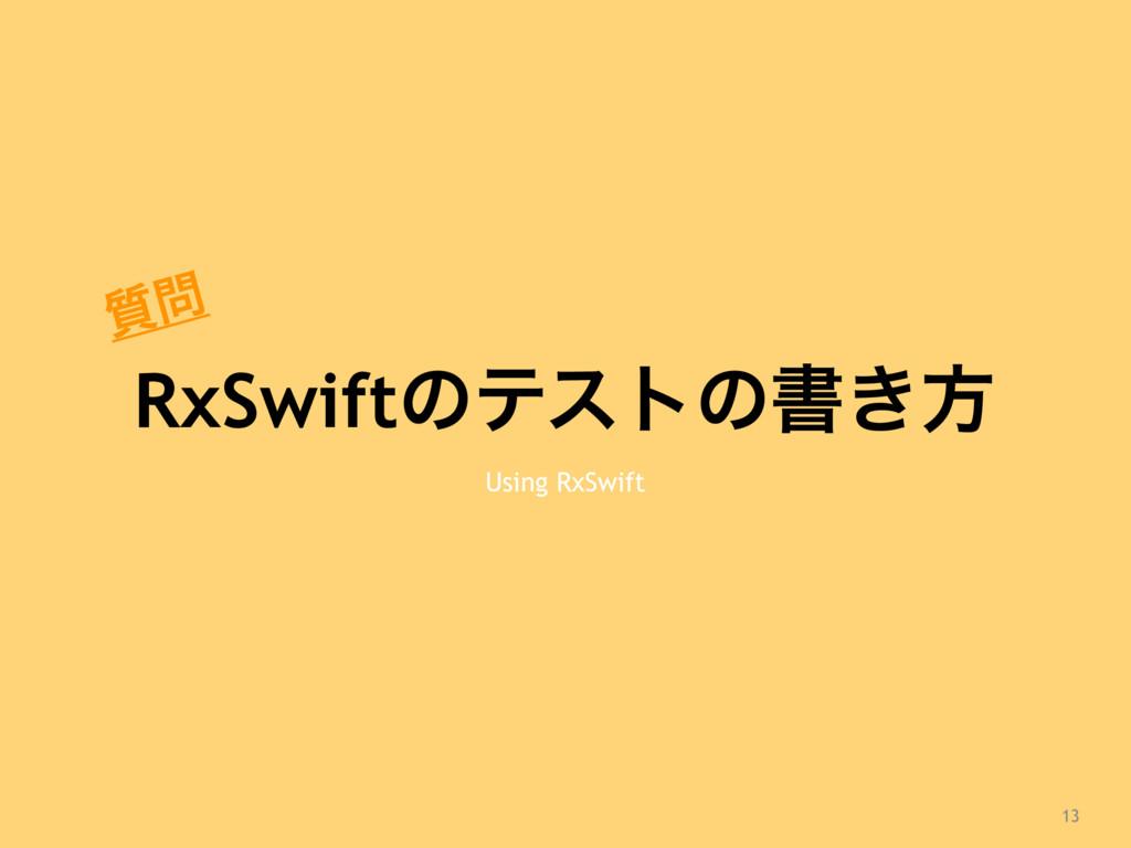 13 Using RxSwift RxSwiftͷςετͷॻ͖ํ ࣭