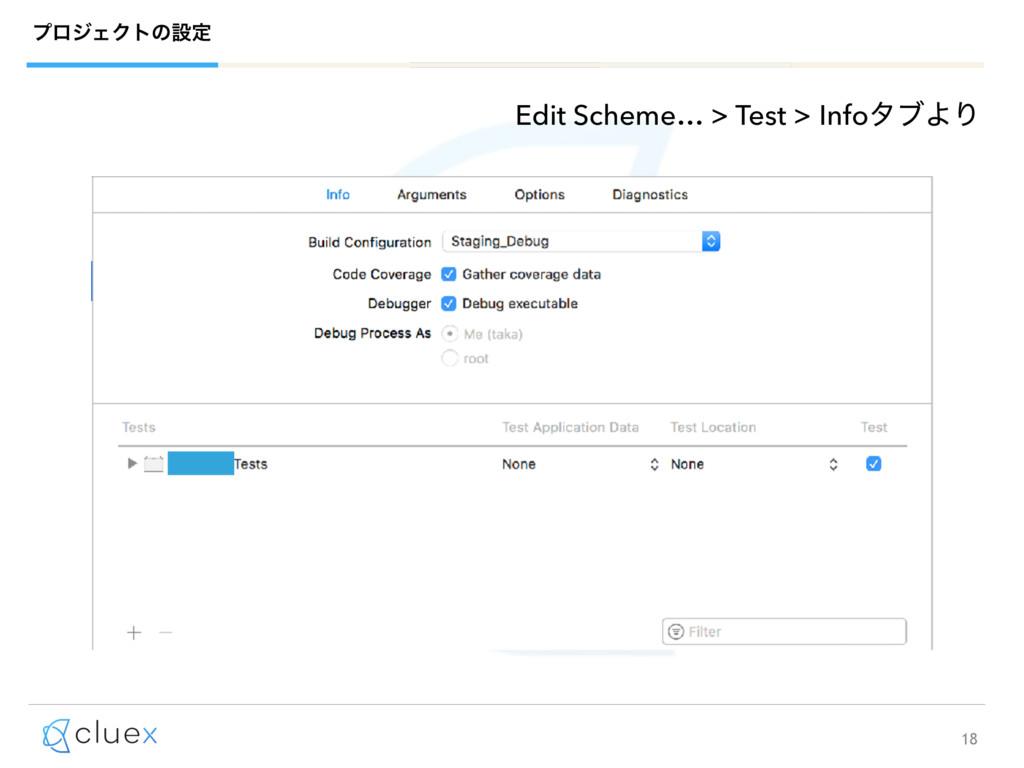 18 ϓϩδΣΫτͷઃఆ Edit Scheme… > Test > InfoλϒΑΓ