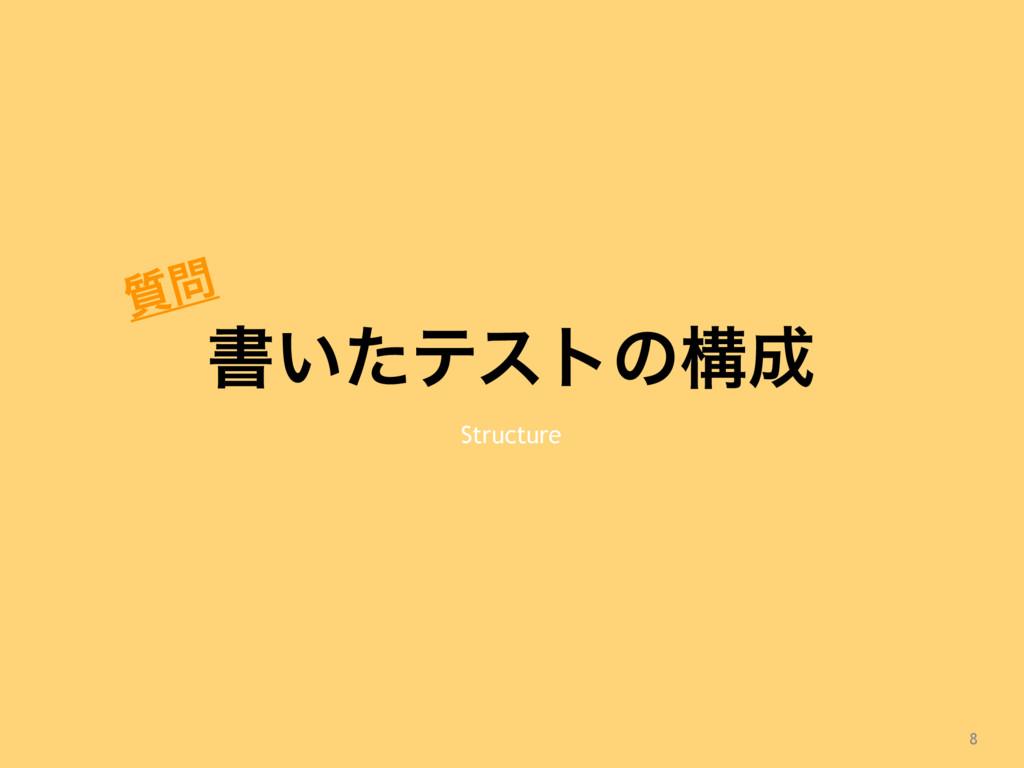 8 Structure ॻ͍ͨςετͷߏ ࣭