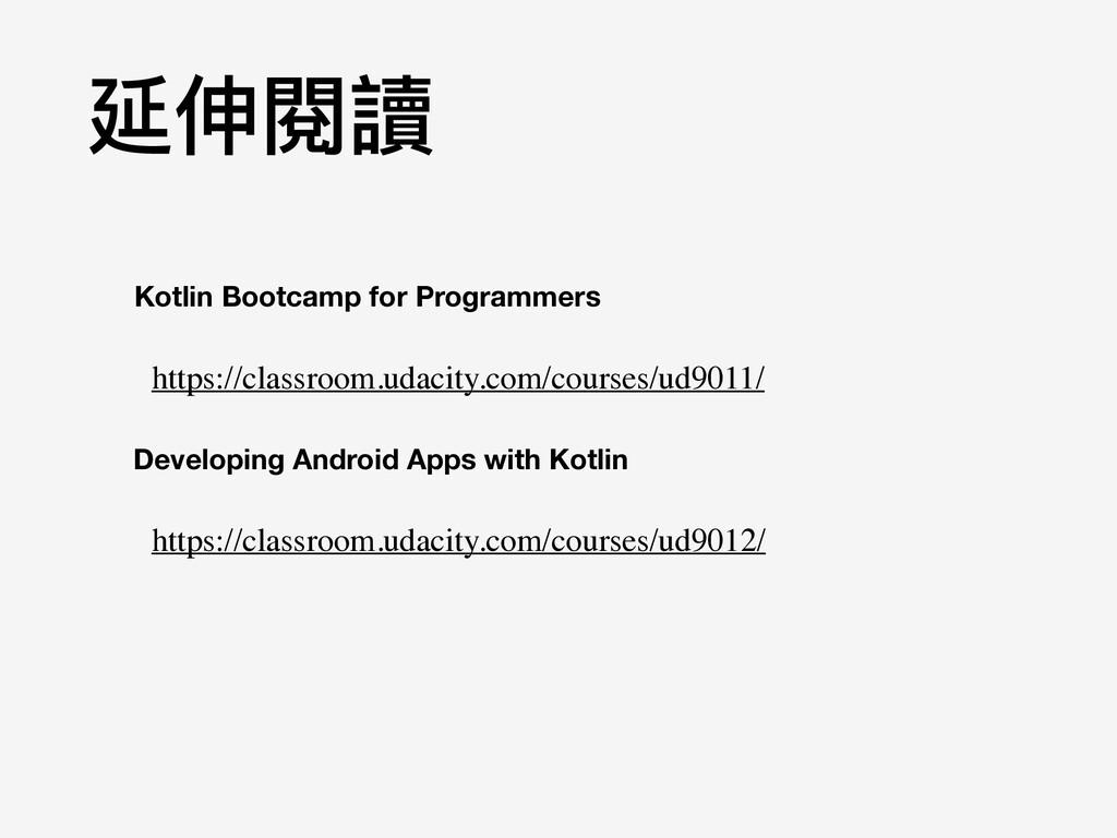 延伸閱讀 https://classroom.udacity.com/courses/ud90...