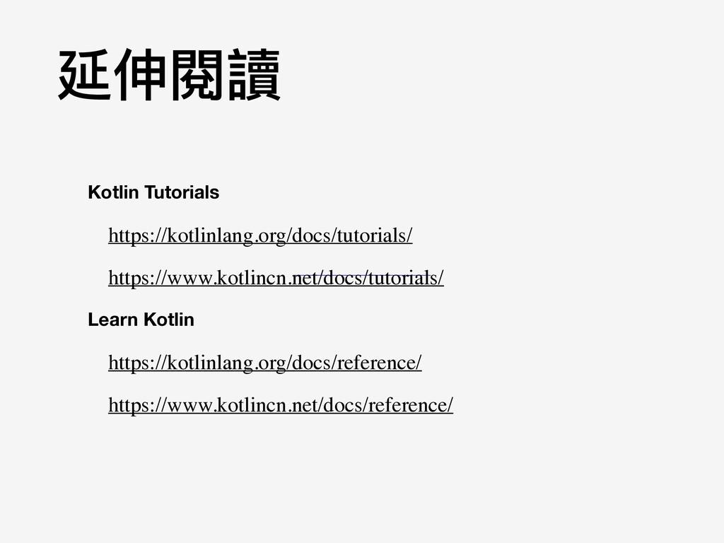 延伸閱讀 https://kotlinlang.org/docs/tutorials/ htt...