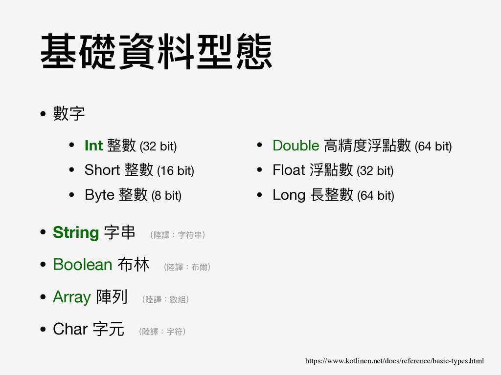 • 數字  • String 字串串 (陸譯:字符串串)   • Boolean 布林林 (陸...
