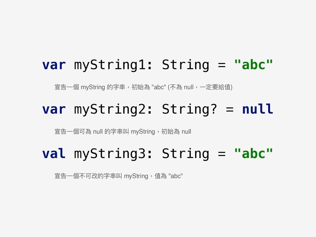 """var myString1: String = """"abc"""" var myString2: St..."""