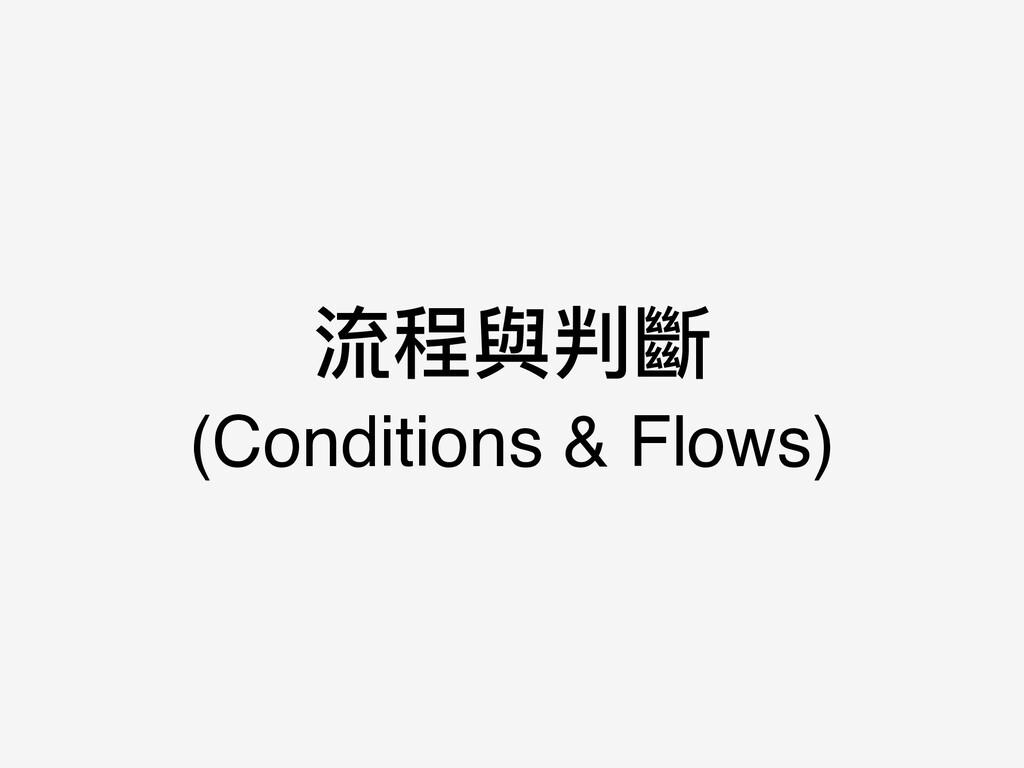 流程與判斷  (Conditions & Flows)