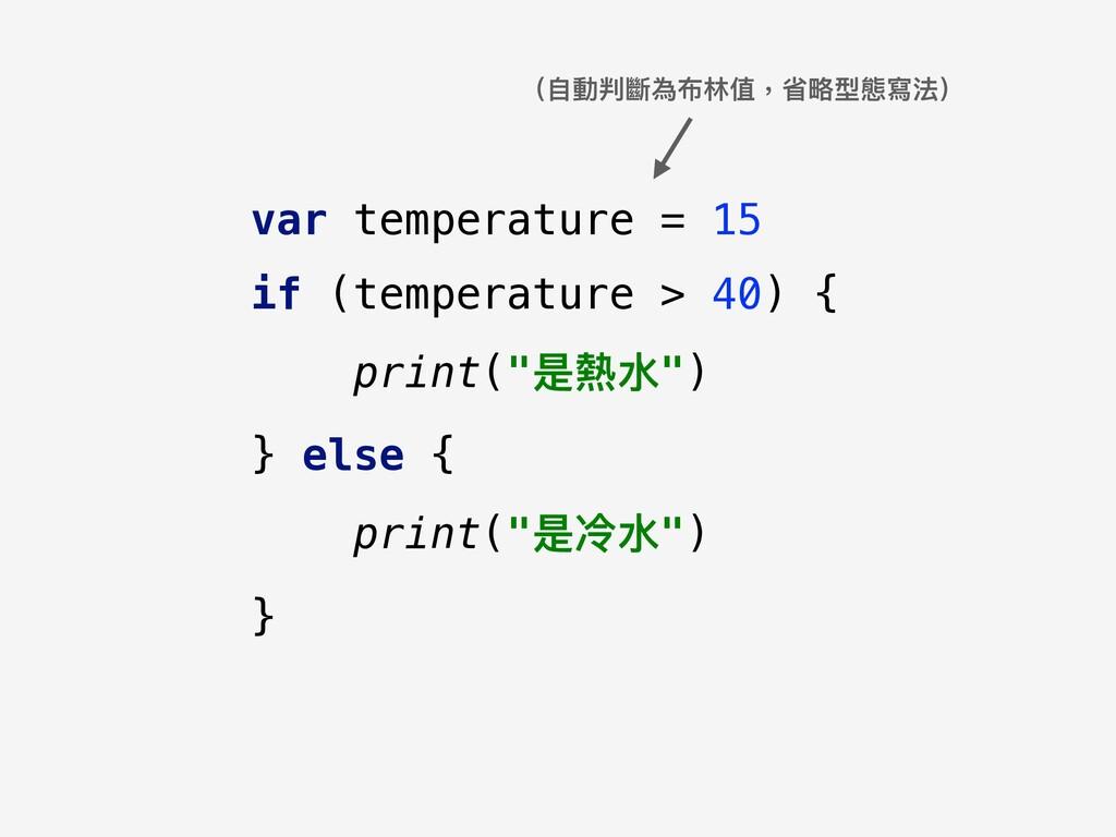 (⾃自動判斷為布林林值,省略略型態寫法) var temperature = 15 if (t...
