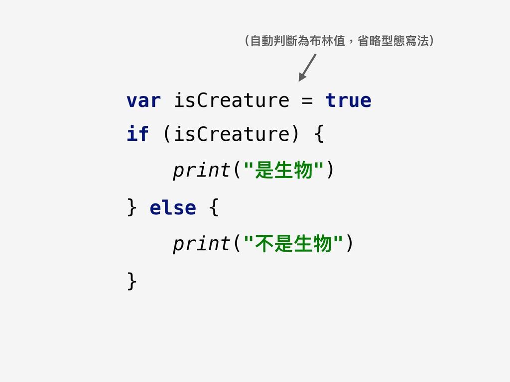 """var isCreature = true if (isCreature) { print(""""..."""