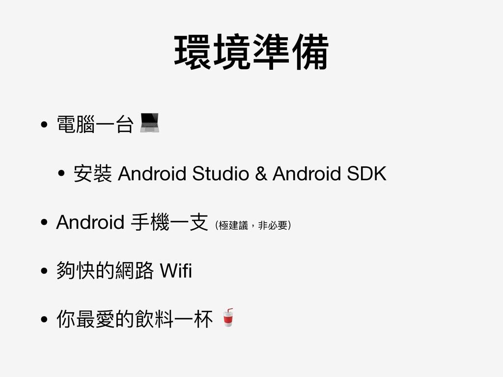 環境準備 • 電腦⼀一台   • 安裝 Android Studio & Android SD...