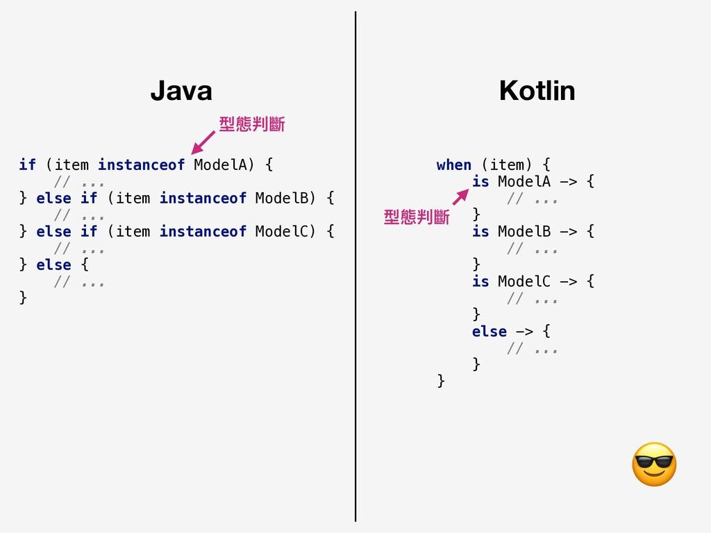 Java Kotlin if (item instanceof ModelA) { // .....