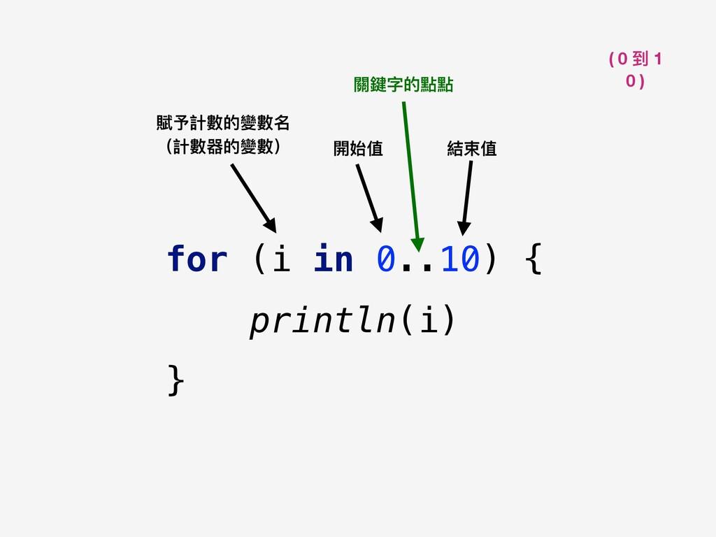 ( 0 到 1 0 ) for (i in 0..10) { println(i) } 開始值...